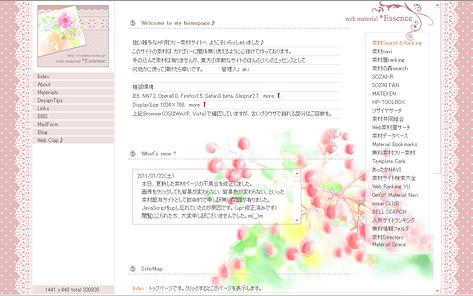 素材サイトのリニューアル完了!
