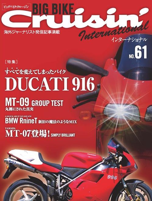 ビッグバイククルージンNo.61 発売です!