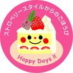 strawberry style