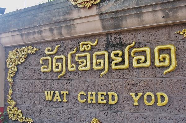 ワット・ジェッド・ヨード Wat Jed Yod 01