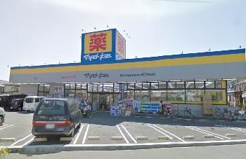 マツキヨ鉄砲道