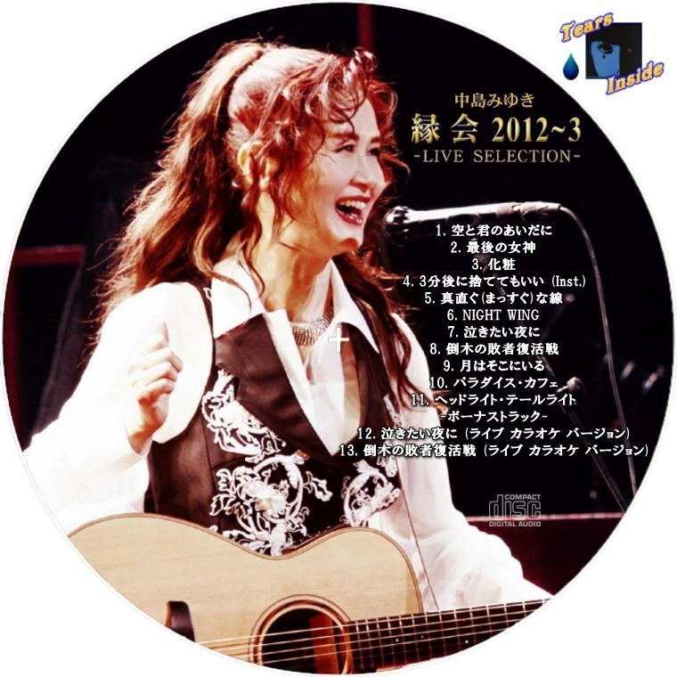 2012 3 live selection tears inside cd for Inside 2007 dvd