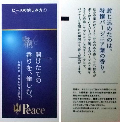 Peace_AROMA_Royal_02.jpg