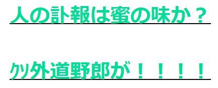 匿名党ブログとてんこもり野郎ヲチスレ(ブログ版)