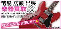 楽器・ギター・ベース・アコースティックギター・エレキギター・エレキベース・クラシックギター・アンプ・ドラム・ドラムセット・電子ドラム・ハードウェア・スネアドラム・トレーニングパッド・弦楽器・アコースティックバイオリン・アコースティックビオラ・アコースティックチェロ・サイレントバイオリン・サイレントビオラ・サイレントチェロ・管楽器・サックス・フルート・トランペット・クラリネット