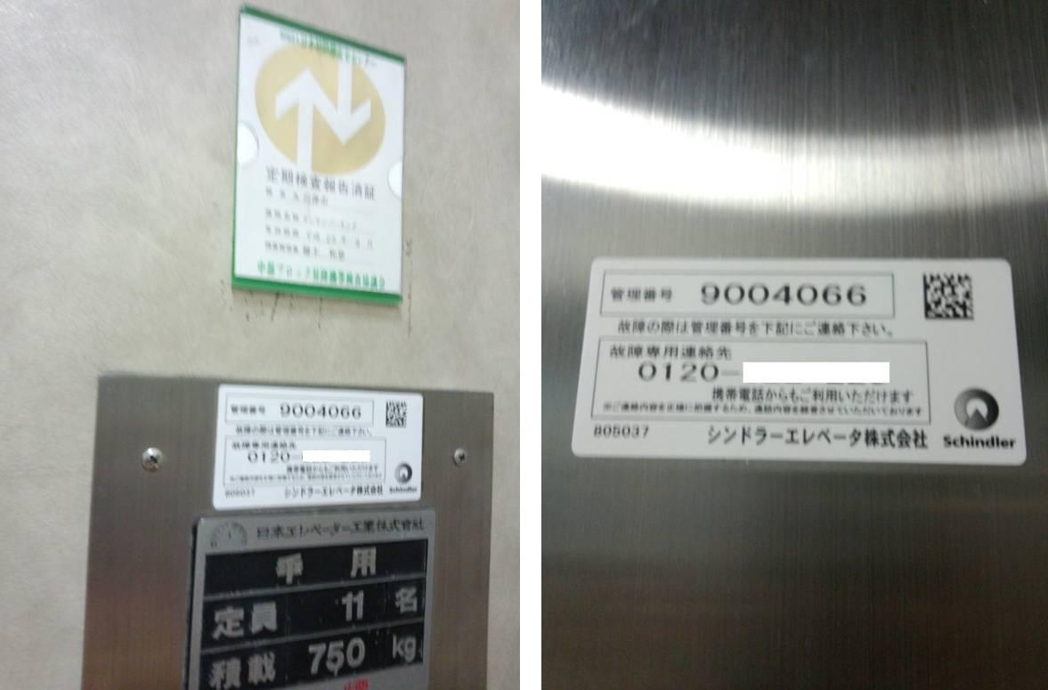 シンドラーエレベーターが立体駐車場に! - 見えない障害と闘いながら