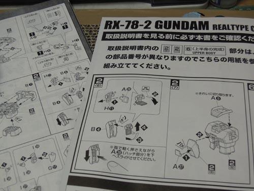 gd03-04.jpg