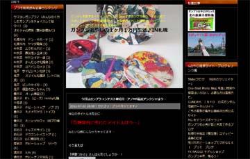 ガンプラおやじの1ヶ月1万円生活♪IN札幌