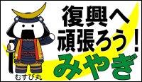 宮城県ホームページ