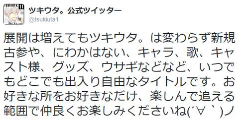 tsukki_comment.jpg