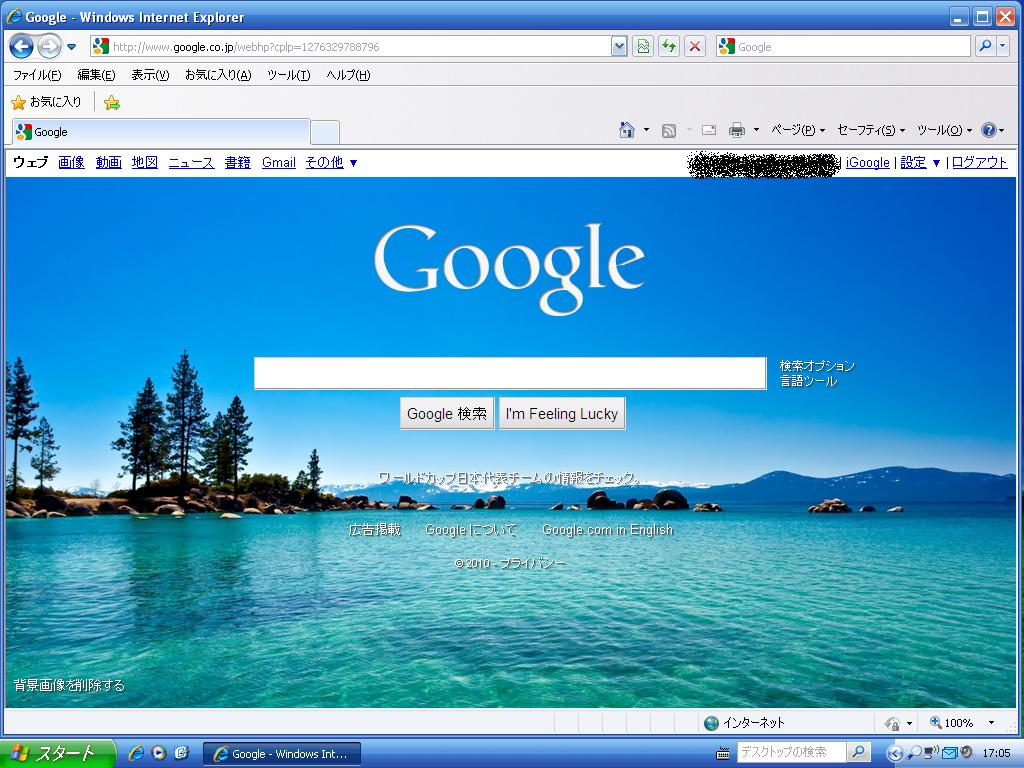 Googleで壁紙変更 コンピュータなブログ