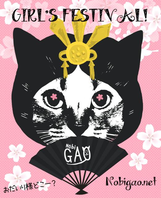 Nobigao ひな猫