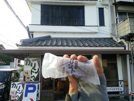20140927_karintou.jpg
