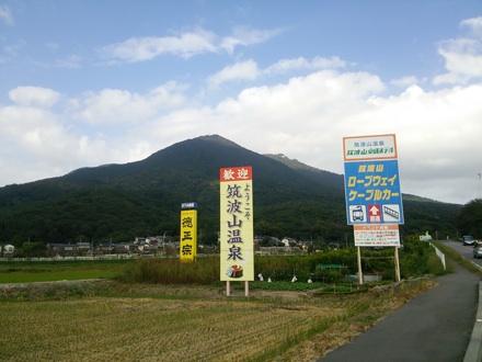 20140927_tukuba4.jpg