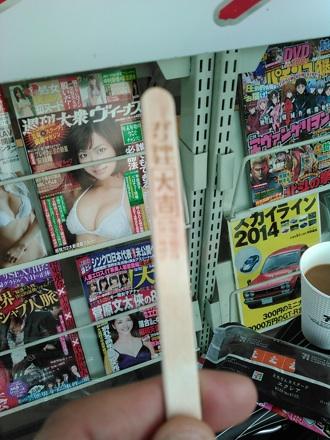 20141223_daikiti.jpg