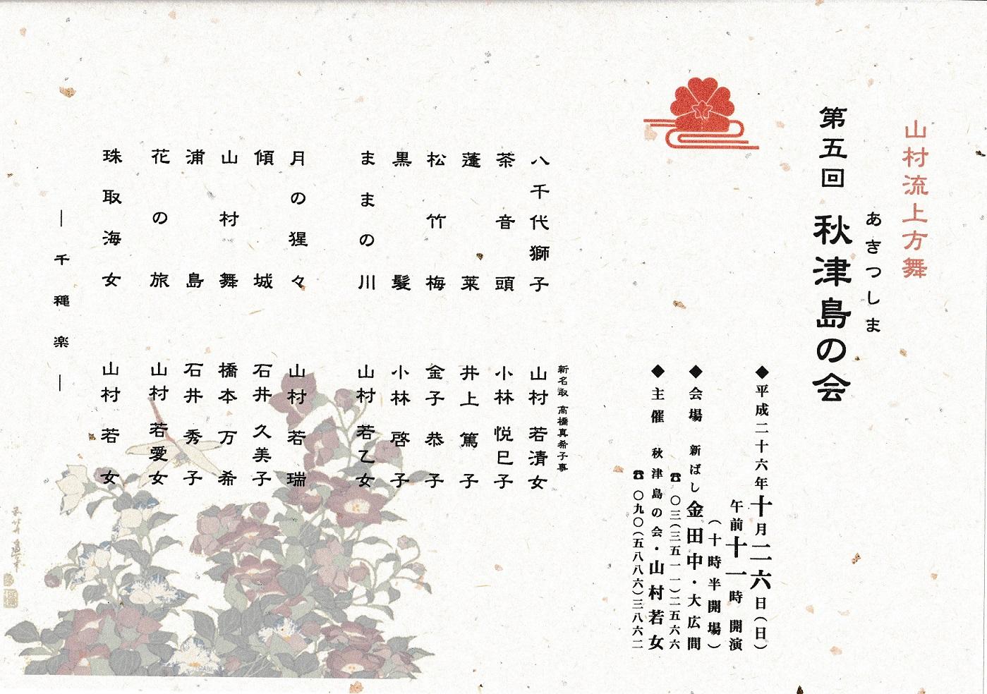 第5回秋津島の会チラシ