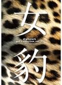 女豹 digitalark gal collection vol01
