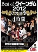 Best of クイーンダム 2012 M男調教