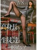 ショ○コンの高身長な女教師が生徒達を犯しまくりたい! 今村楓