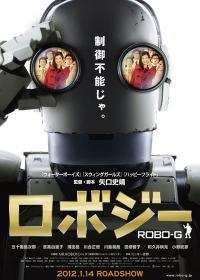 robo-g1_1.jpg