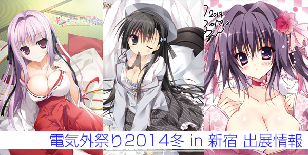 2014fuyu_top.jpg