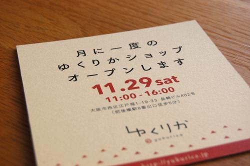 yukuricashop_DSC_2333.jpg