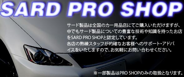 SARD PRO SHOP